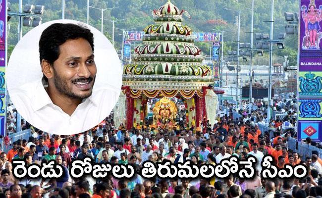 CM Jagan Coming To Tirupati For Srivari brahmotsavam On Sep 23rd - Sakshi