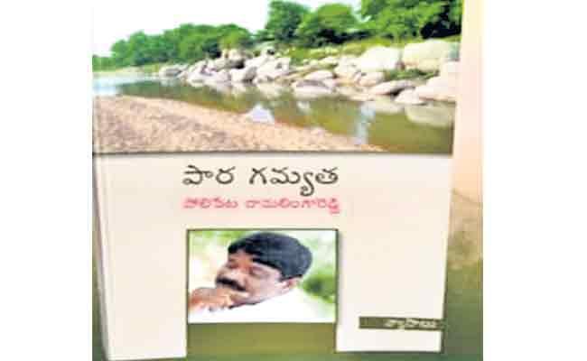 Ramalinga Reddy Pargamyata Book Release Program In Dubbaka - Sakshi