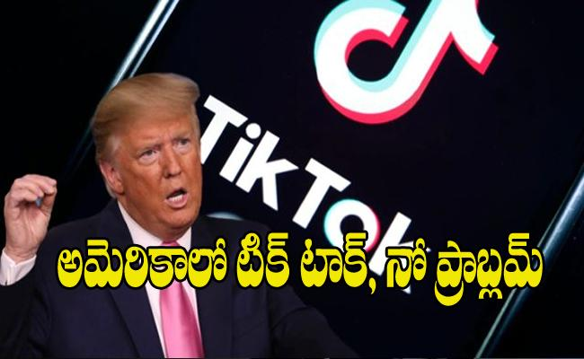 tiktok deal with oracle In USA - Sakshi