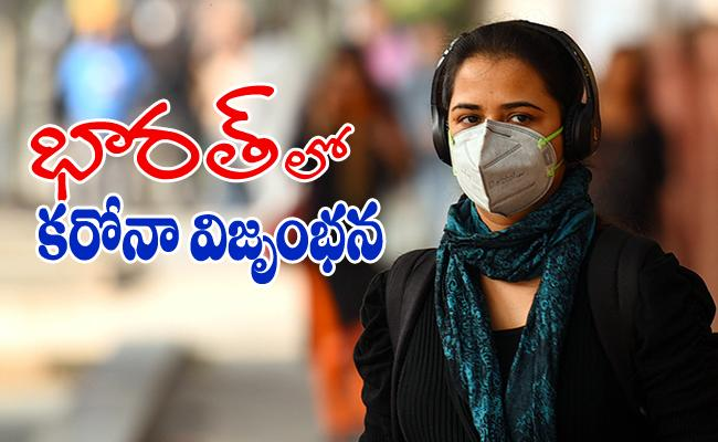 92,605 Corona Virus Cases Registered In India - Sakshi