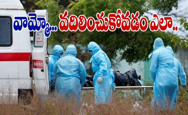 Corona Death Body's funeral Recording In Video - Sakshi