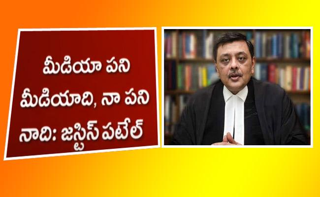 Justice Gowtham Patel Says Never Question Anything Done In Sealed Cover - Sakshi