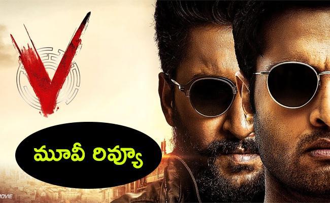 V Telugu Movie Review And Rating - Sakshi
