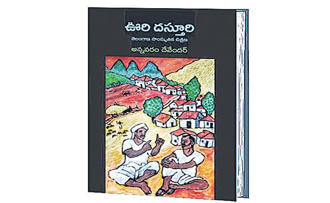 Oori Dasthuri Book Review By Dr Nalimela Bhaskar  - Sakshi
